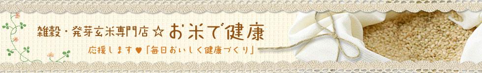 雑穀・発芽玄米専門店☆お米で健康